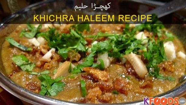 Khichra Haleem Recipe
