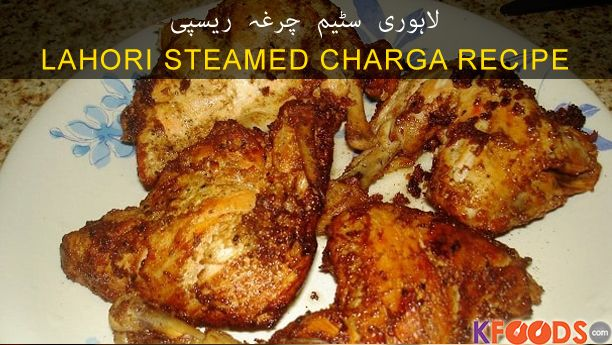 Lahori Steamed Charga