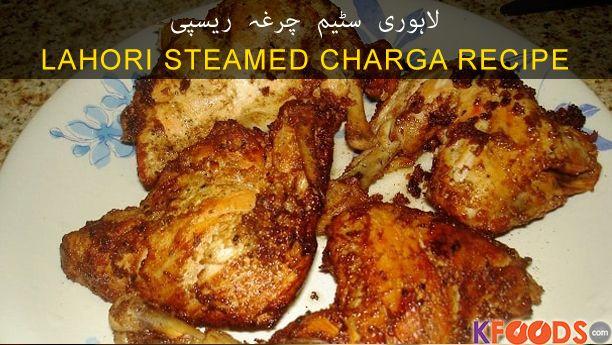 Lahori Steamed Charga Recipe