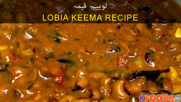 Lobia Keema Recipe