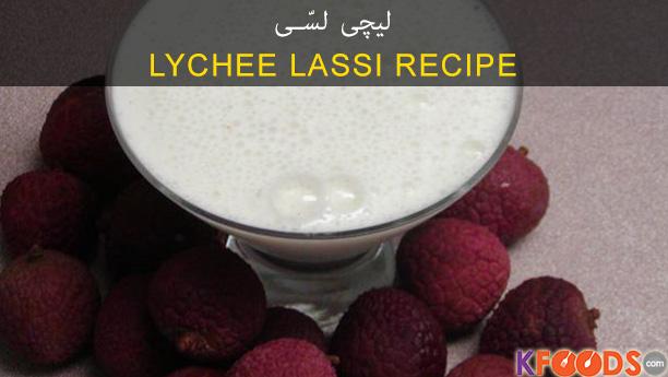 Lychee Lassi By Chef Fauzia
