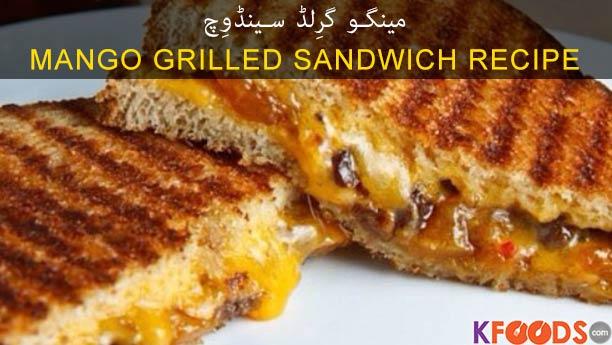 مینگو گرلڈ سینڈوچ<br/>Mango Grill Sandwich