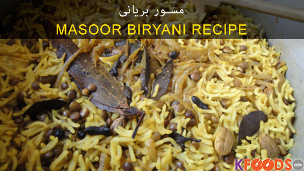 Masoor Biryani Recipe