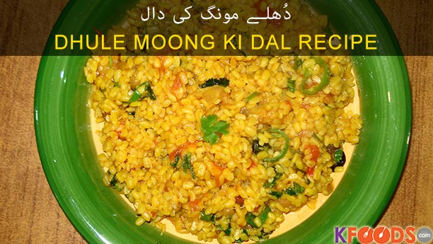 Moong ki Daal Recipe
