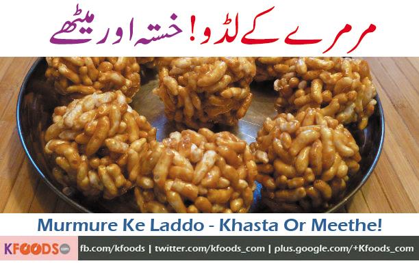 Mithai Recipes In Urdu
