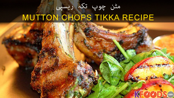 Mutton Chops Tikka Recipe