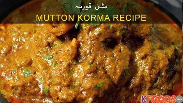 Mutton Qorma Recipe