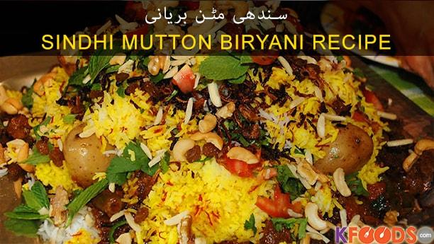Mutton Sindhi Biryani Recipe