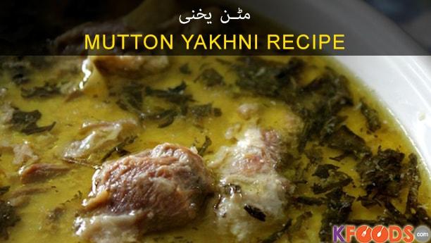 Mutton Yakhni
