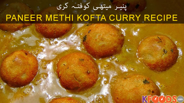 Paneer Methi Kofta curry Recipe