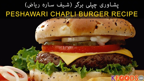 Peshawari Chapli Burger Recipe
