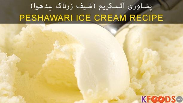 Peshawari Ice Cream Recipe