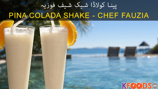 Pina Colada Shake By Chef Fauzia Recipe