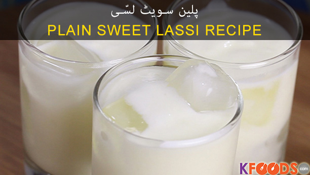 Plain Sweet Lassi Recipe