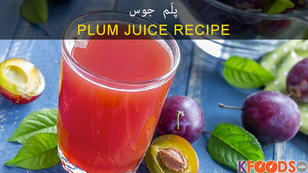Plum juice by Adeel Khan