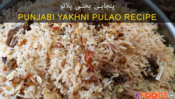 Punjabi Yakhni Pulao Recipe