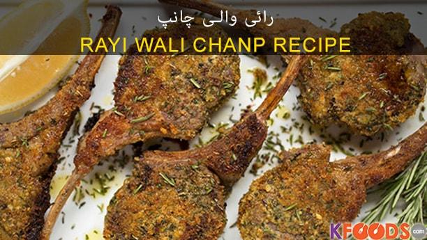Rayi Wali Champ