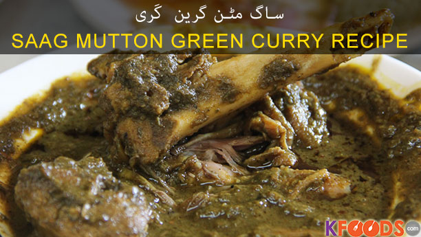 Saag Mutton Green Curry Recipe