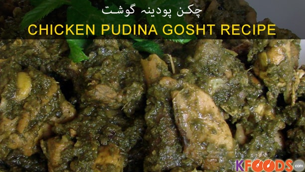 Sindhi Chicken Pudina Masala Recipe