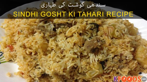 سندھی گوشت کی طہاری by Chef Tahira Mateen