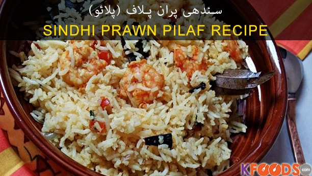 Sindhi Prawn Pilaf Recipe