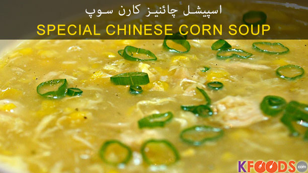 Special Chinese Corn Soup