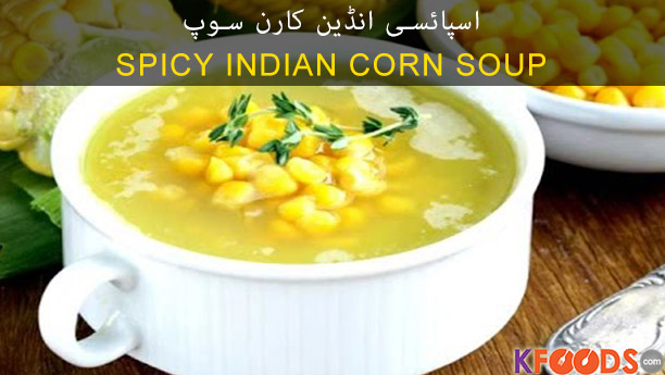 Spicy Indian Corn Soup Recipe