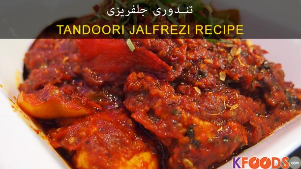 Tandoori Jalfrezi Chicken Recipe