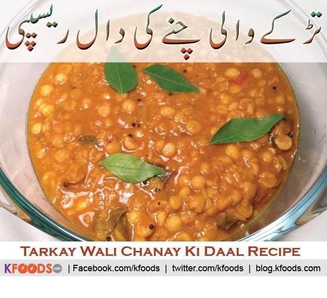 Dal Recipes in Urdu - Pakistani Daal Recipes | KFoods.com