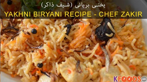 Yakhni Biryani Recipe