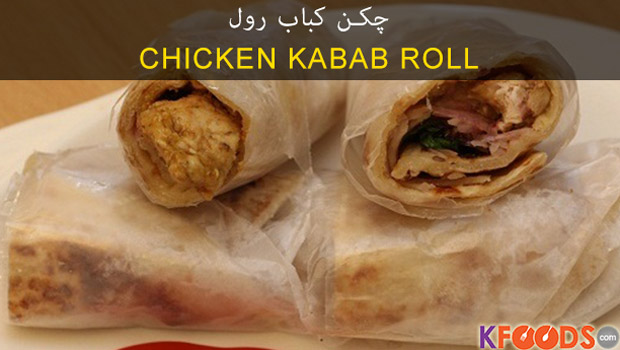 Chicken Kabab Roll Video