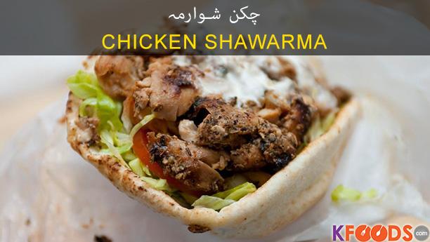 Arabic Chicken Shawarma Recipe In Pakistani Style In English