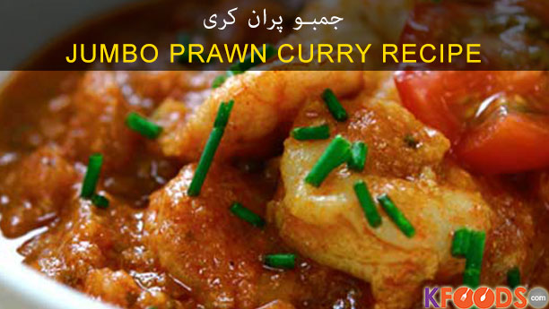 Jumbo Prawn Curry