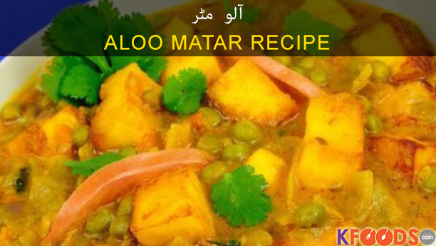 mutter or aloo