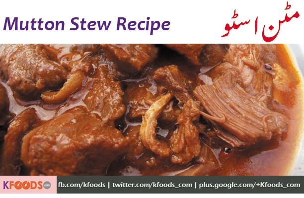 Mutton Stew Recipe Finger Licking Delicious Taste