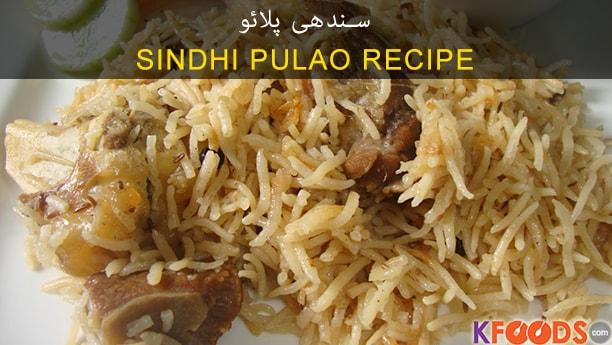 sindhi pulao Recipe