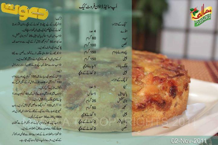 Upside Down Fruit Cake Recipe In Urdu