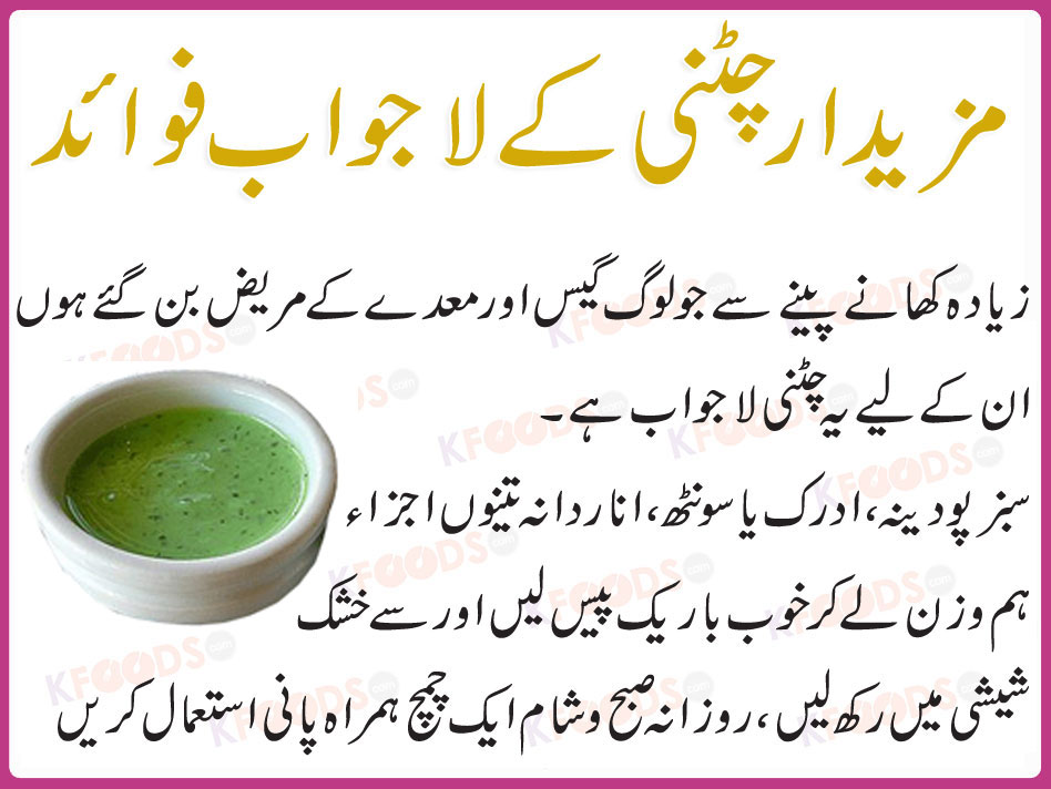 health tips in urdu pdf