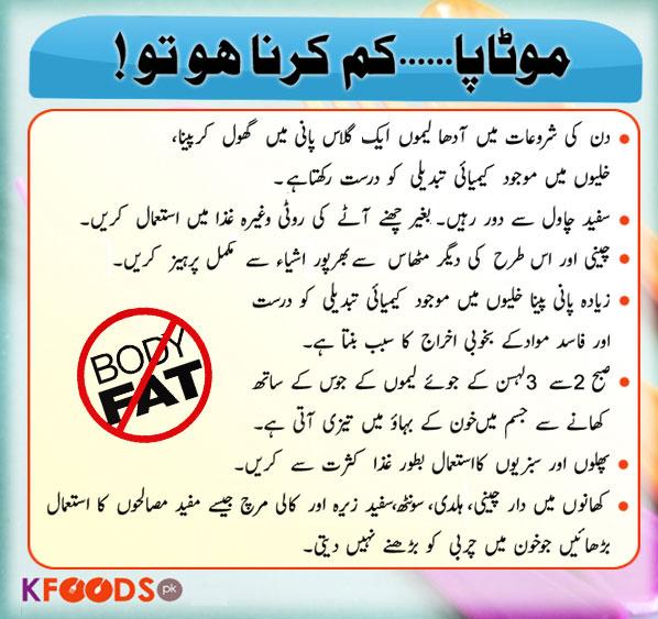 Motapa Kam Karna Ho To   Health Tips kfoods.com
