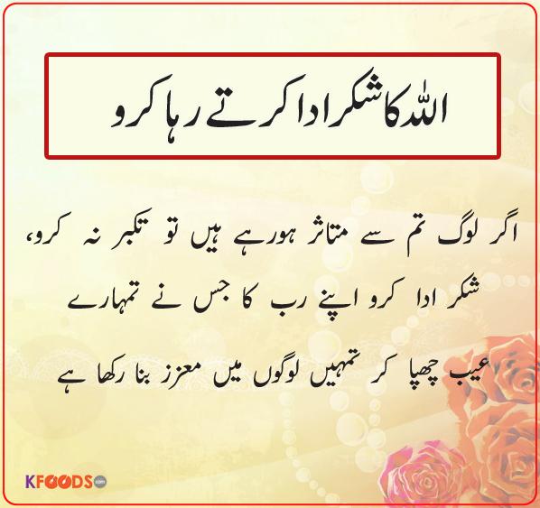 Waqt ki pabandi