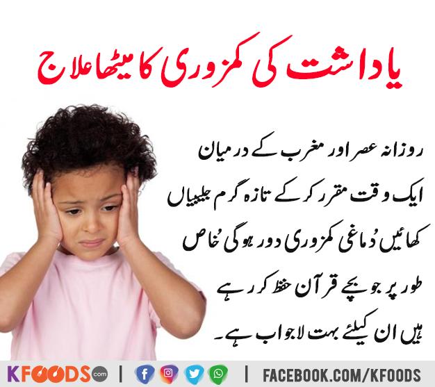 Dimagi Kamzori Ka Desi Ilaj In Urdu