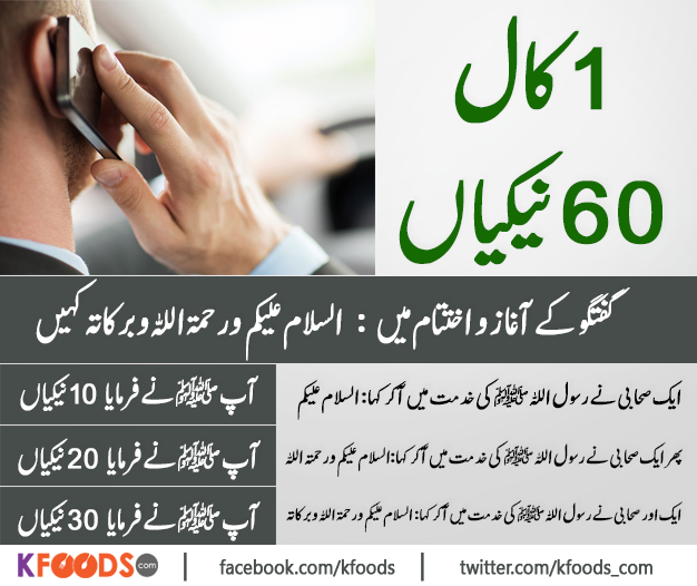 1 Call 60 Nekiyan