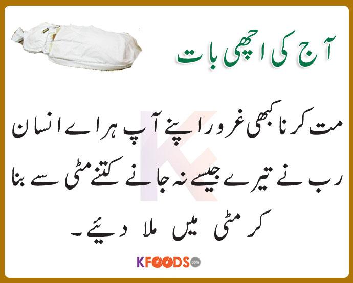 apnay aap par kabhi gharoor na karna aqwal e zareen