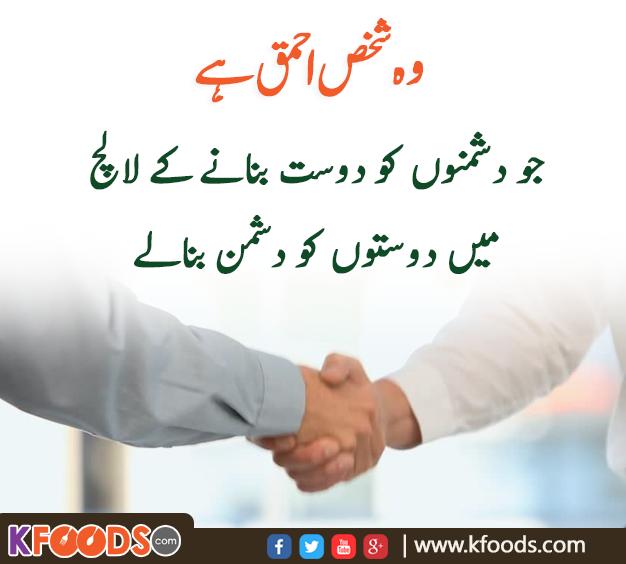 Wo Shakhs Ahmak Hai