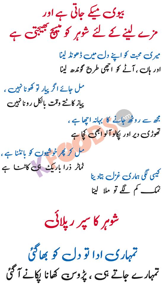 Husband Wife Funny Jokes in Urdu