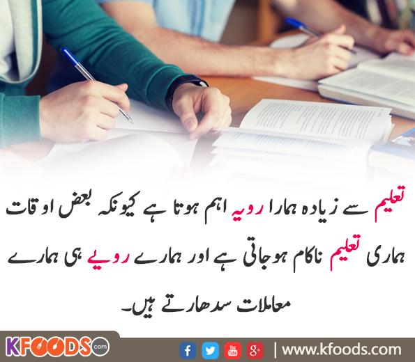 Taleem se ziada Rawiya Behter Karo