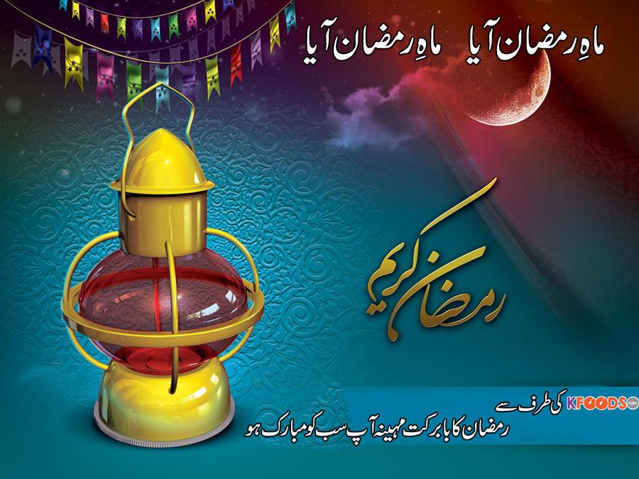 Aap Sub ko Ramadan Mubrak 2014