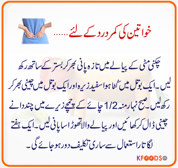 how to get pregnant fast and easy in urdu