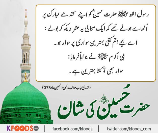Hazrat Hussain (R.A) Ki Shan