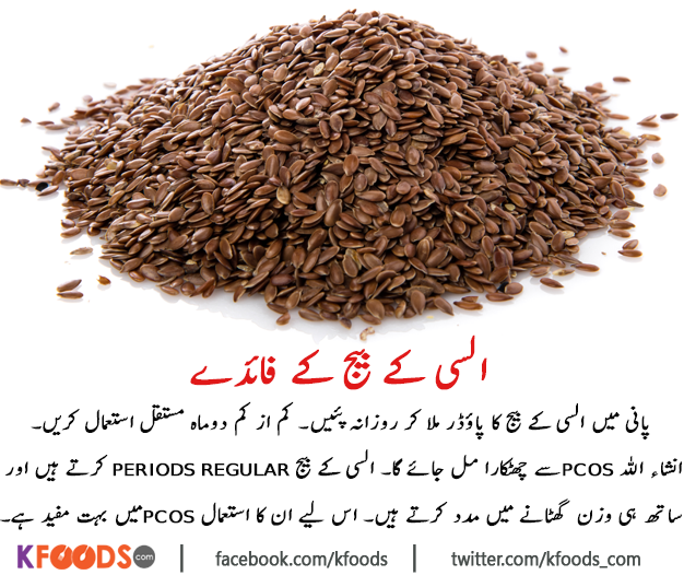 Benefits Of Flax Seeds (Alsi Ke Beej)